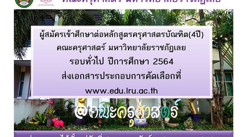 รายระเอียดส่งเอกสารประกอบการคัดเลือกผู้สมัครเข้าศึกษาต่อหลักสูตรครุศาสตรบัณฑิต (4ปี) รอบทั่วไป ปีการศึกษา 2564